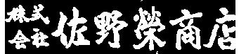 佐野栄ロゴ350加工済み_白.png